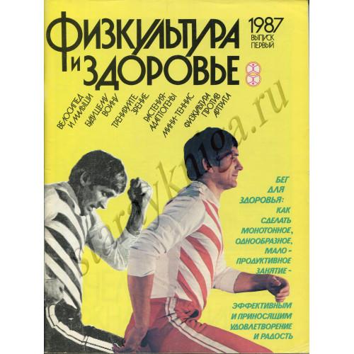 Физкультура и Здоровье, 1987 г. Выпуск первый