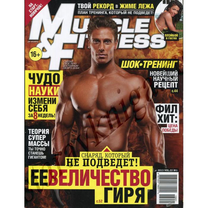 Musсle&Fitness №1 2013