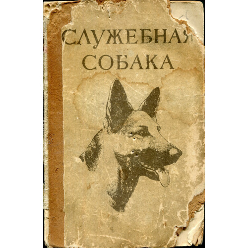 Служебная собака