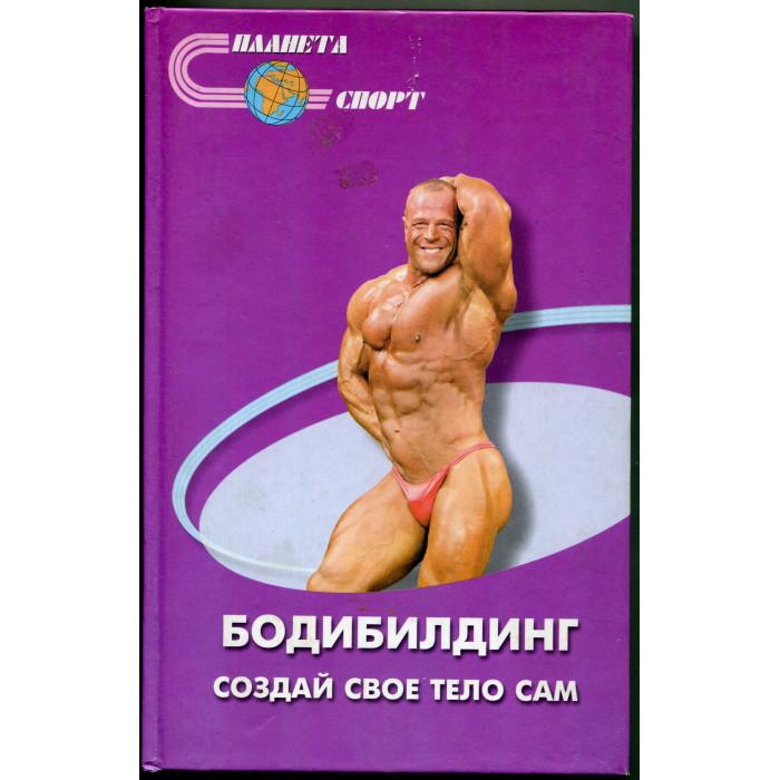 Бодибилдинг - создай свое тело сам.
