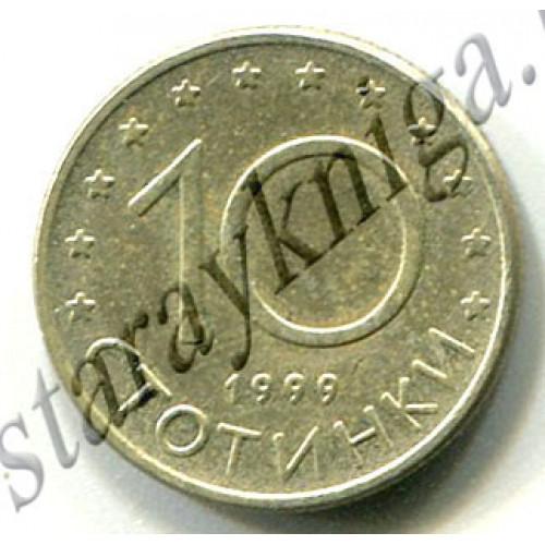 Десять стотинка 1999 Болгария