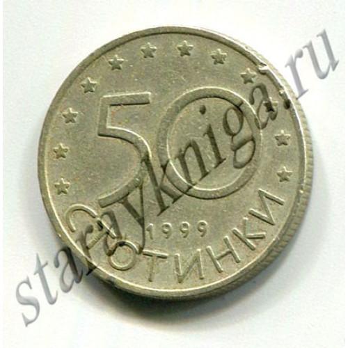 Пятьдесят стотинки 1999 Болгария