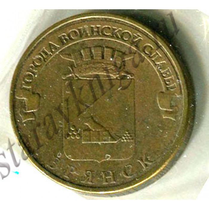 Десять рублей Брянск