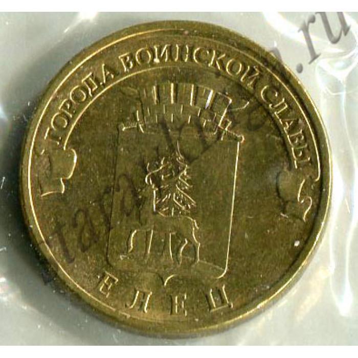 Десять рублей Елец
