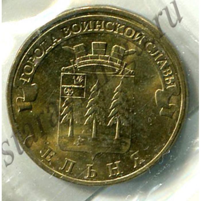 Десять рублей Ельня
