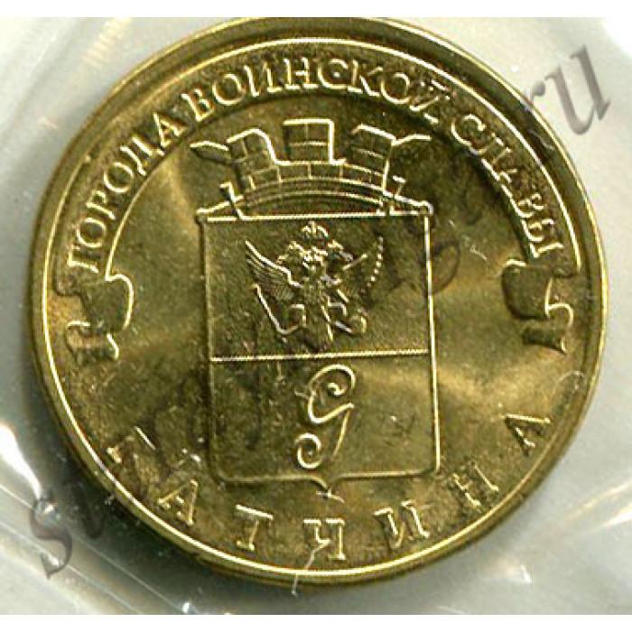 Десять рублей Гатчина