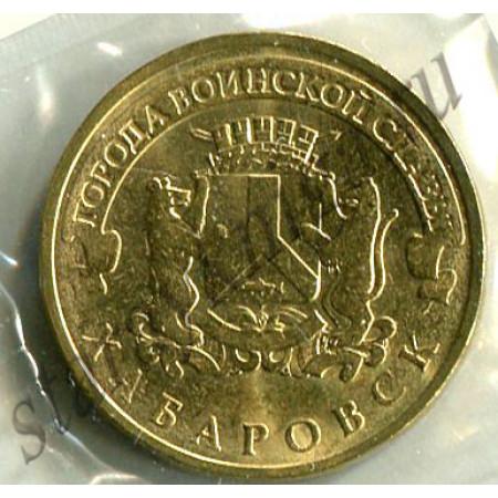Десять рублей Хабаровск