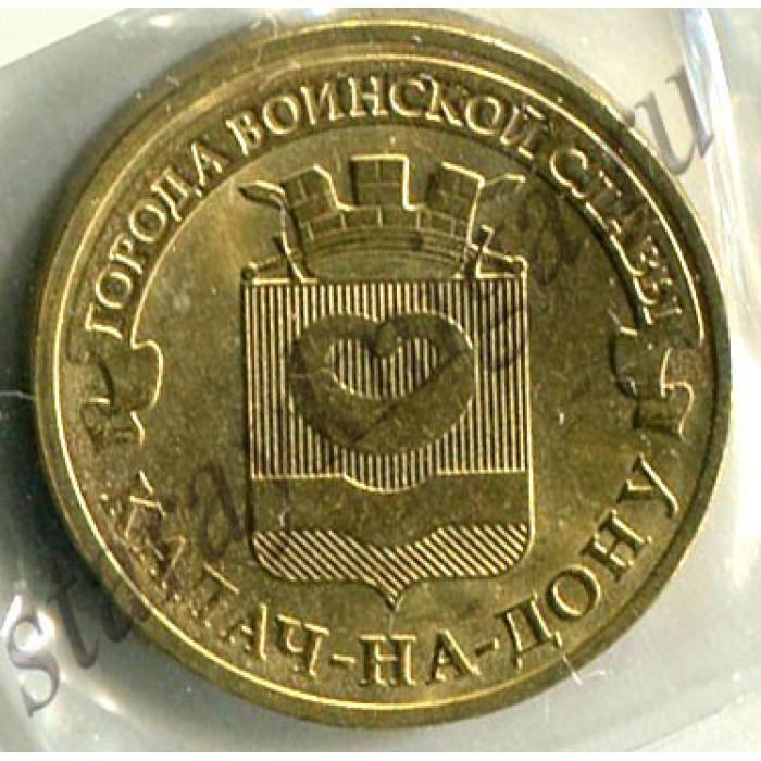 Десять рублей Калач на Дону