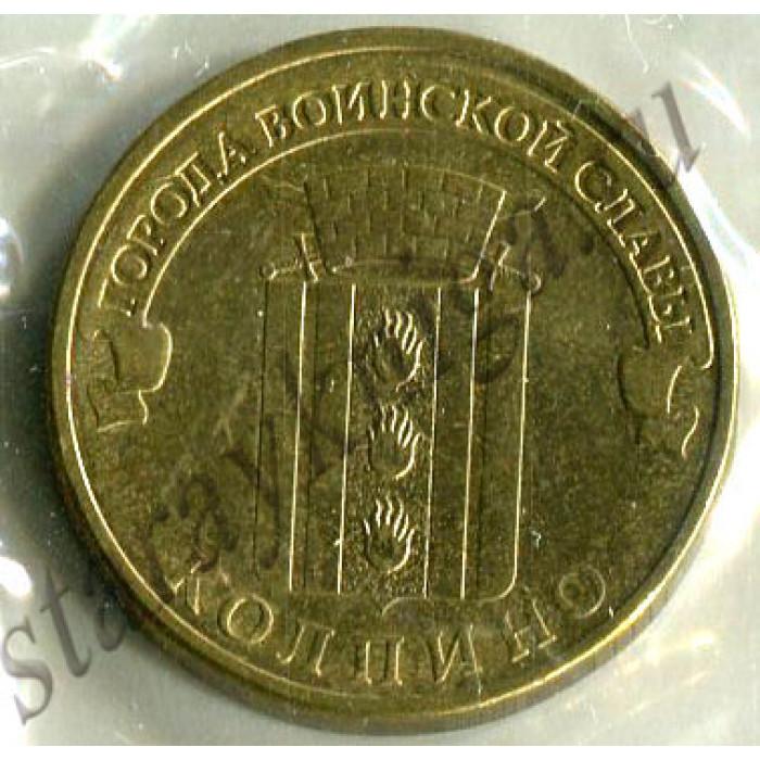 Десять рублей Колпино