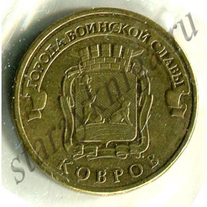 Десять рублей Ковров