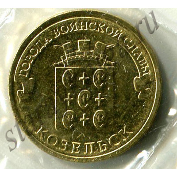 Десять рублей Козельск