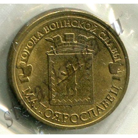 Десять рублей Малоярославец