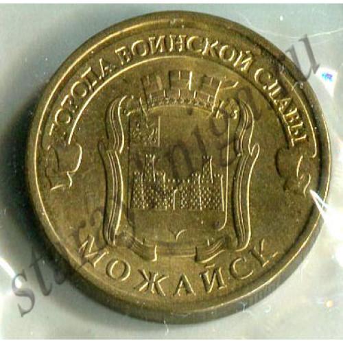 Десять рублей Можайск