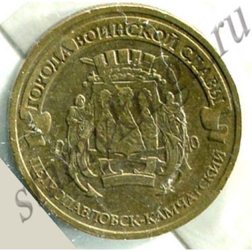 Десять рублей Петропавловск-Камчатский