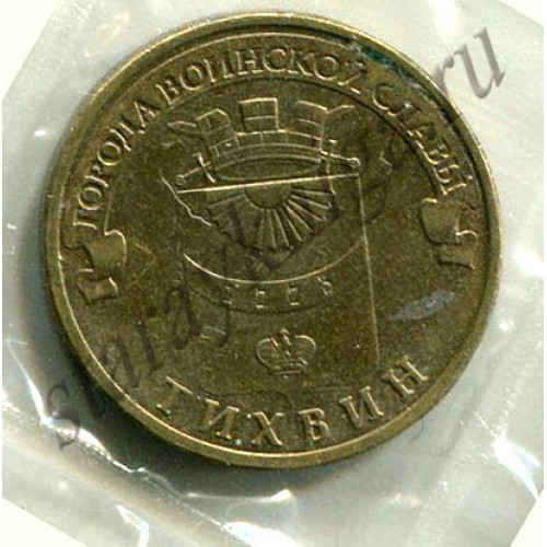 Десять рублей Тихвин