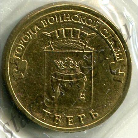 Десять рублей Тверь