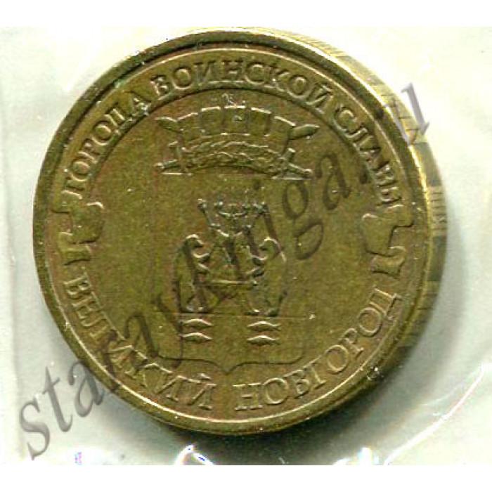 Десять рублей Великий Новгород