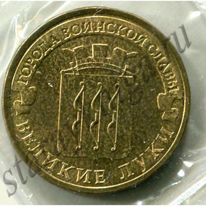Десять рублей Великие Луки