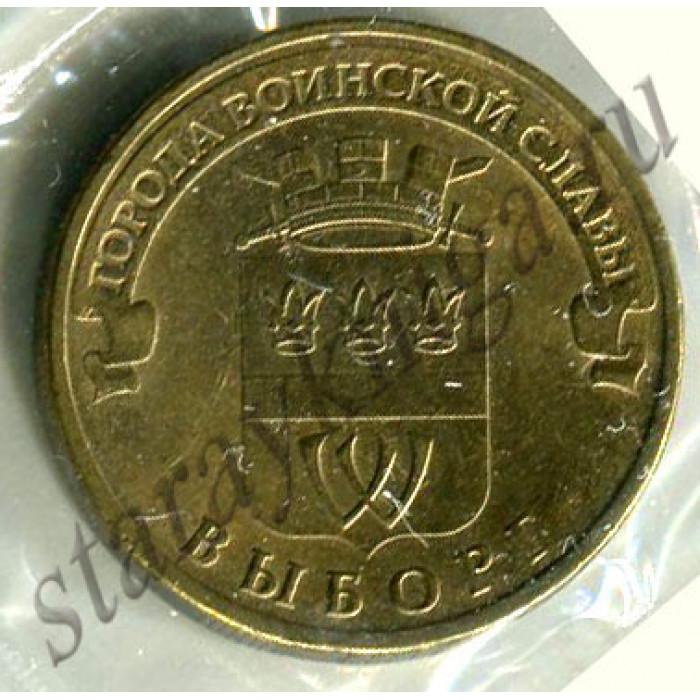 Десять рублей Выборг