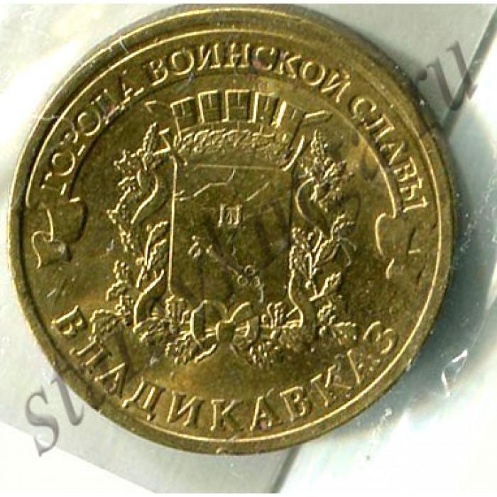 Десять рублей Владикавказ