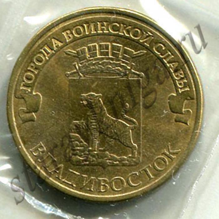 Десять рублей Владивосток