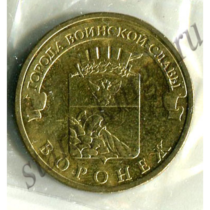 Десять рублей Воронеж