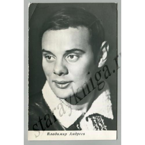 Владимир Андреев лот 8130