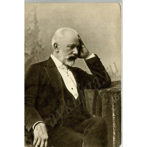 Петр Чайковский, лот 11716