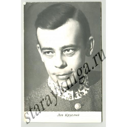 Лев Круглый, лот 16191