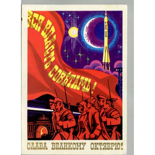 Открытка с праздником Октябрьской Революции, лот 12017