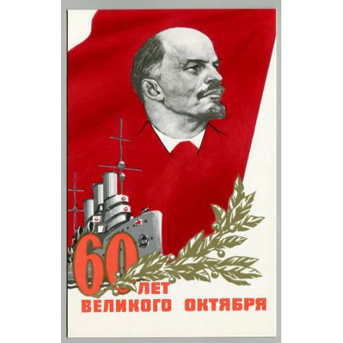 Открытка с праздником Октябрьской Революции, лот 12236