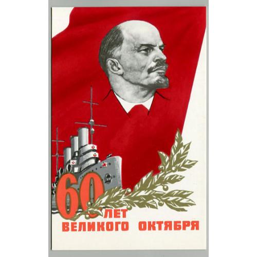 Открытка с праздником Октябрьской Революции, лот 12237