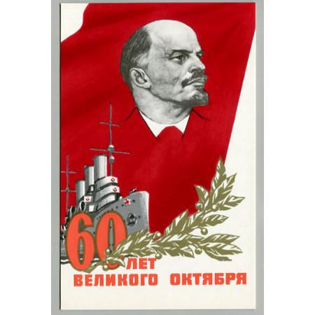 Открытка с праздником Октябрьской Революции, лот 12245
