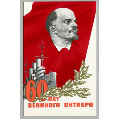 Открытка с праздником Октябрьской Революции, лот 12246