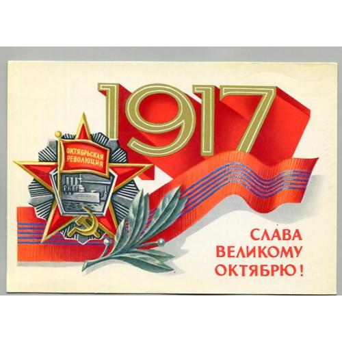 Открытка с праздником Октябрьской Революции, лот 12400