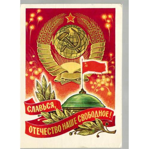 Открытка с праздником Октябрьской Революции, лот 12485