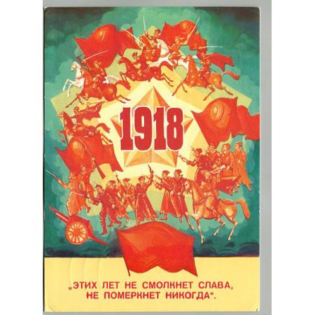 Открытка с праздником Октябрьской Революции, лот 12486