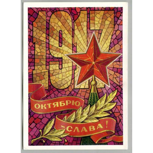 Открытка с праздником Октябрьской Революции, лот 3701
