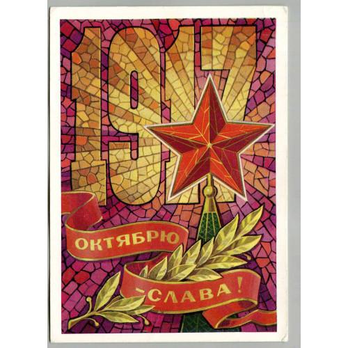 Открытка с праздником Октябрьской Революции, лот 3702