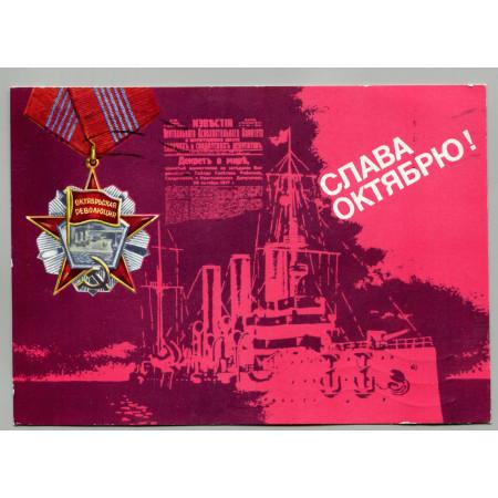 Открытка с праздником Октябрьской Революции, лот 3704