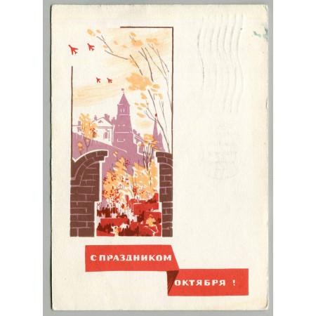Открытка с праздником Октябрьской Революции, лот 3706