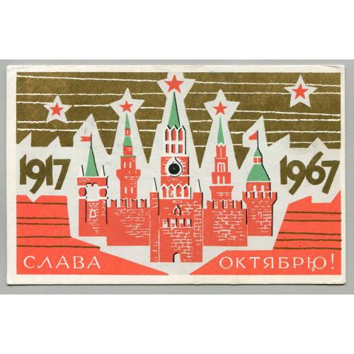 Открытка с праздником Октябрьской Революции, лот 3707