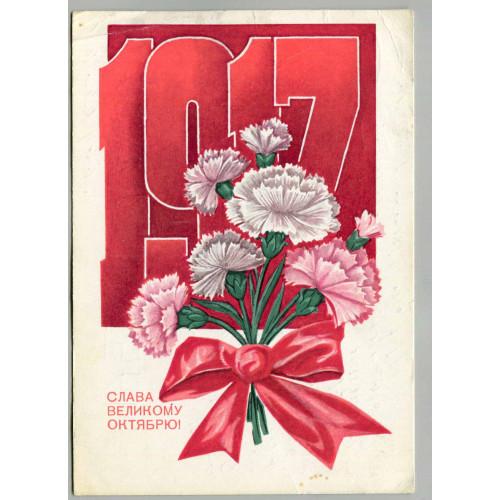 Открытка с праздником Октябрьской Революции, лот 3709