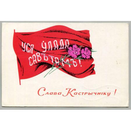 Открытка с праздником Октябрьской Революции, лот 3714