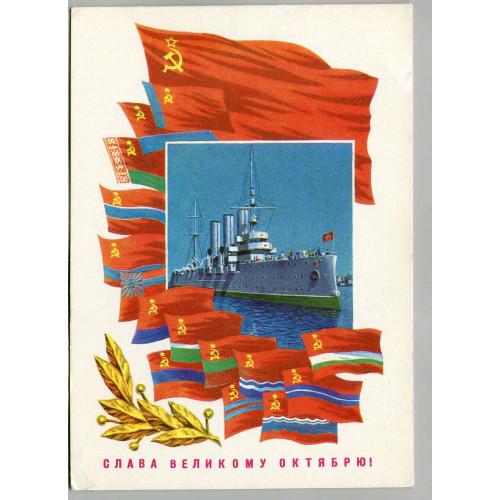 Открытка с праздником Октябрьской Революции, лот 3715