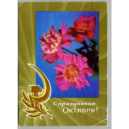 Открытка с праздником Октябрьской Революции, лот 3716