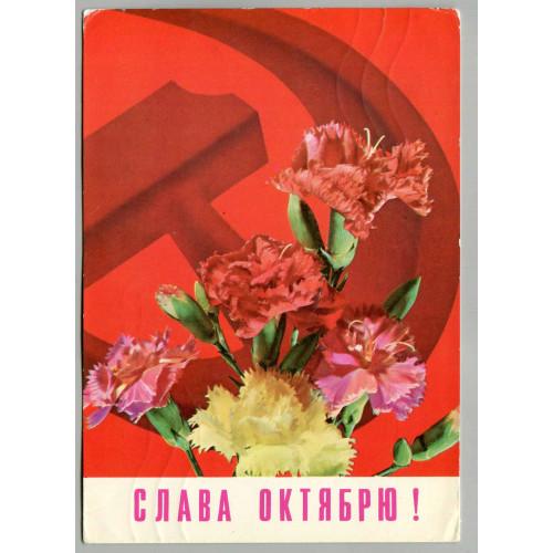 Открытка с праздником Октябрьской Революции, лот 3717