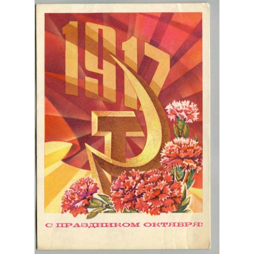 Открытка с праздником Октябрьской Революции, лот 3718