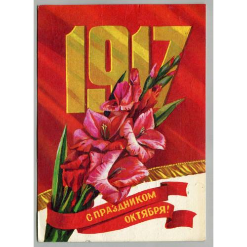 Открытка с праздником Октябрьской Революции, лот 3719