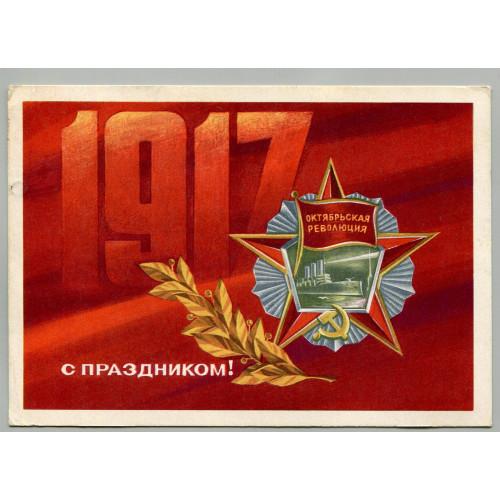 Открытка с праздником Октябрьской Революции, лот 3720